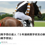 競馬予想の達人「5年連続黒字収支の新馬戦予想法」がオススメ!