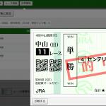 オールカマーはナスカの当サイト推奨手法が単勝910円的中!