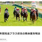 競馬予想の達人「5年連続黒字収支の新馬戦予想法」が3日間開催で単複プラス回収を達成!