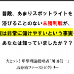 新馬戦予想法が9月26日(土)単勝回収値415円を達成!