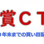 重賞CT6が京阪杯の12番人気3着激走ジョーアラビカを選出!