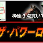 枠連・ザ・パワーロジックは勝ち逃げでプラス回収!12月20日(日)