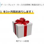 ナスカの特典予想が単勝2650円を的中!爆走流チャージマンは単勝2070円!