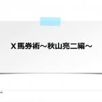 X馬券術~秋山亮二編のこのパターンが勝率22.0%単勝回収値135円(2020年)だった!