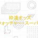 枠連オッズウォッチャー・スーパーのレビューとSISETUCHO限定特典発動!