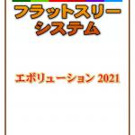 フラットスリーシステム~エボリューション2021~がリリース!ロジックも修正されています!