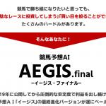 イージスファイナルは阪神大賞典とスプリングカップも的中していました。