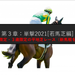 単撃2021[若馬芝編]選出馬にこのファクター追加で勝率50%超え!