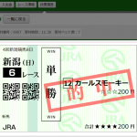 9/5(日)も未踏◎馬が3戦2勝!4番人気1着で単勝950円的中!