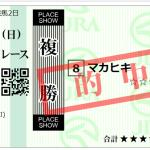 京都大賞典激走のマカヒキはパフォーマンスホースEX唯一の最終軸馬でした。
